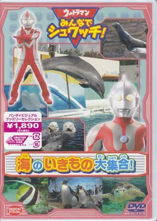 ◆新品DVD★『ウルトラマン みんなでシュワッチ!海のいきもの大集合!』 円谷プロ★ グッズの画像