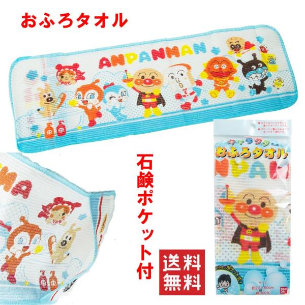 ◆20 新着 アンパンマン おふろタオル ブルー 石鹸ポケット付き 2枚セット ボデイタオル 送料無料 グッズの画像