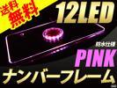 LEDナンバーフレーム ピンク 12V 美光 アクリル 送料