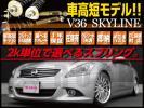 【RUSH 車高調 最強モデル】 V36 PV36 KV36