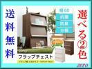 収納家具★フラップ扉3枚タイプ/マガジンラック/多目的/最安
