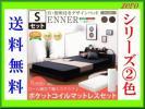 宮棚、照明付きデザインベッド【エナー】シングル/ポケットコイ