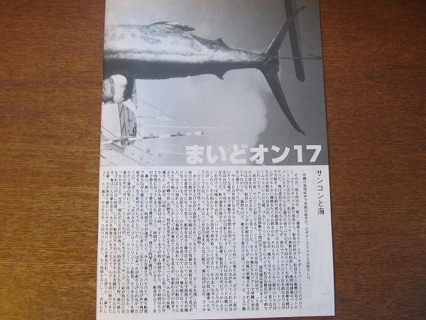 ウルフルズ●ファンクラブ会報●まいどオン No.17