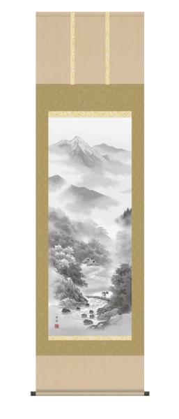掛け軸 日本製 山水風景 「山河幽寂」 中山雪邨 尺五寸