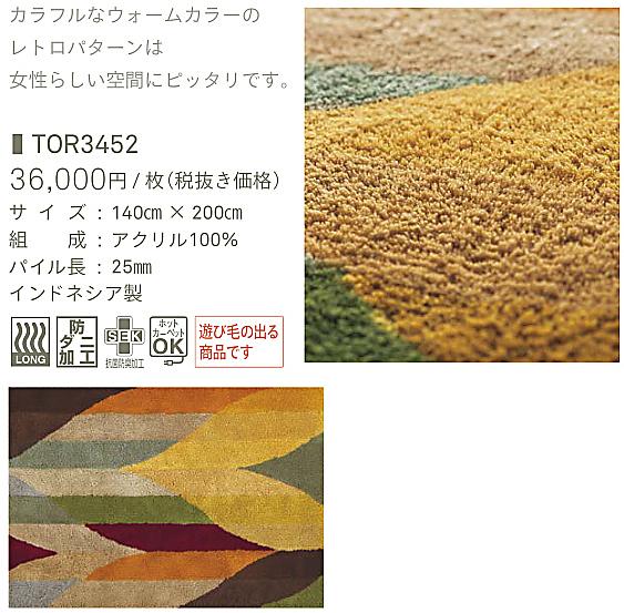 【東リラグTOR3452】140x200ウォームカラーのレトロ【送料無料】_画像5