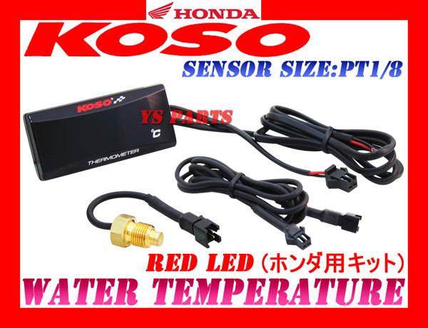 専用延長ハーネス1m付★【正規品】KOSO水温計 赤X-4/X4/CB1300SF/CB1300スーパーボルドール/CBR1100XXスーパーブラックバード/CBR1000F_こちらはホンダ用水温計キットです