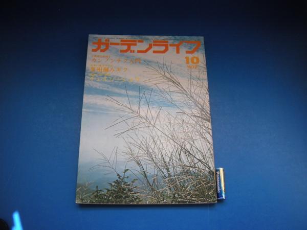 昭和47年 ガーデンライフ10月号 成文堂新光社 カンノンチク入門_画像1