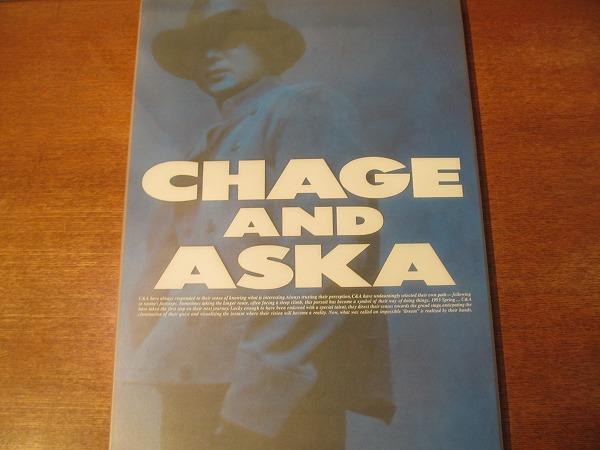 ツアーパンフ/CHAGE AND ASKA GUYS -夢の番人-1993/チャゲ&飛鳥