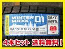 送料無料 DUNLOP WINTER MAXX 01 165/70R13 79Q 4本 B3