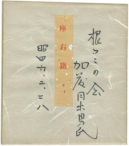 加藤日出男(エッセイスト・根っこの家会長) ◆ 自筆色紙_帙。