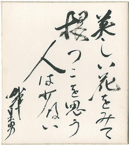 加藤日出男(エッセイスト・根っこの家会長) ◆ 自筆色紙_画像1