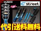 CUSCO Street エスティマ ACR50W/GSR50W 代引送料無料