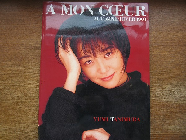 1706MK●ツアーパンフレット「谷村有美 CONCERT TOUR '93 A MON COEUR」1993●ツアーパンフ