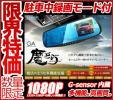 М●駐車中録画モード付 高画質 多機能 高性能 ミラー型ドラ