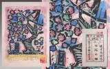 慶應◆【棟方志功】晩年本人作 1968年板画に裏手彩色『桜塚の柵』 鑑定委員会鑑定登録証付