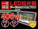 1円~400W LED投光器 4000W相当 人気2017モデル 他店とわけが違う PSE適合 防水 アース付きの多用式プラグ 40000lm PL保険 1年保証1個NP