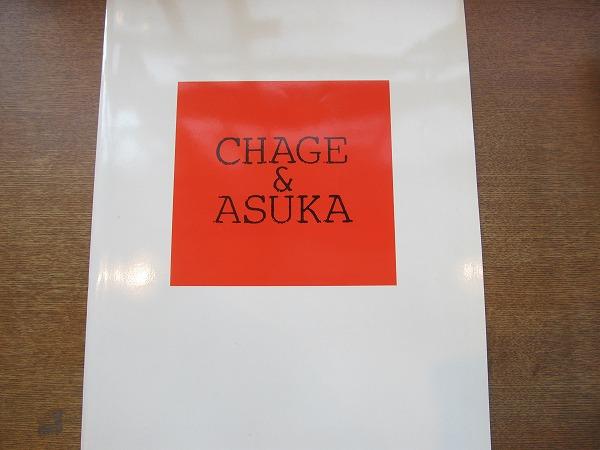 1707MK●ツアーパンフレット「CHAGE & ASKAチャゲ&飛鳥 CONCERT TOUR 1982」CHAGE and ASKA/チャゲアス●ツアーパンフ/B4サイズ