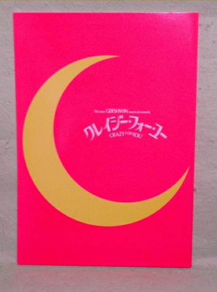 Z-【パンフ】劇団四季 クレイジー・フォー・ユー 2005.11