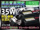 HIDキット35W H4 Hi/Loスライド式 リレーハーネ