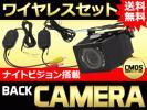 バックカメラ/黒/ワイヤレスセット/ナイトビジョンA/送料無料