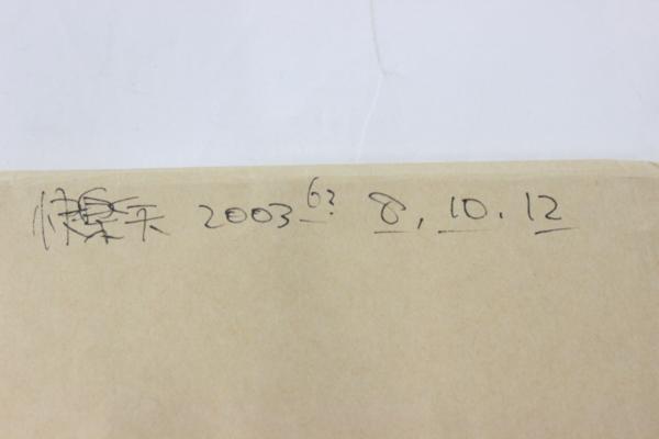【マンガ図書館Z】陽気婢先生「眠れる惑星」生原稿&直筆サイン入り単行本など rfp1075_画像4