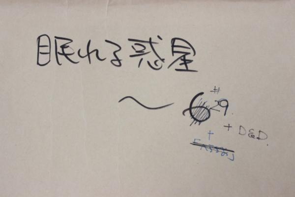 【マンガ図書館Z】陽気婢先生「眠れる惑星」生原稿&直筆サイン入り単行本など rfp1075_画像7