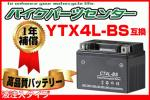 新品 バッテリー CT4L-BS 充電済 YTX4L-BS 互換 トゥデイ AF61 AF67 カブ ジョーカー Dio AF27 ジョグ 3KJ レッツ ディオ シャリー ギア
