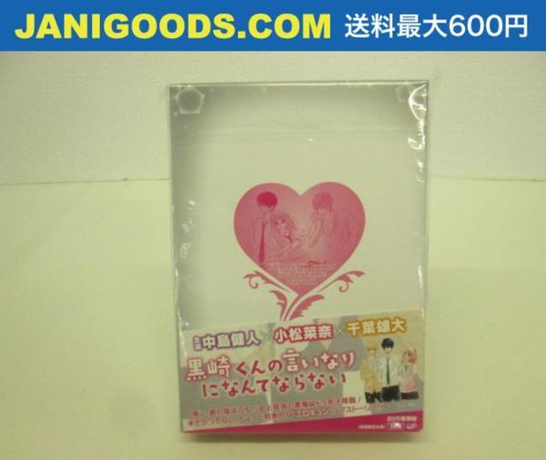 Sexy Zone 中島健人 DVD 黒崎くんの言いなりになんてならない 初回限定生産