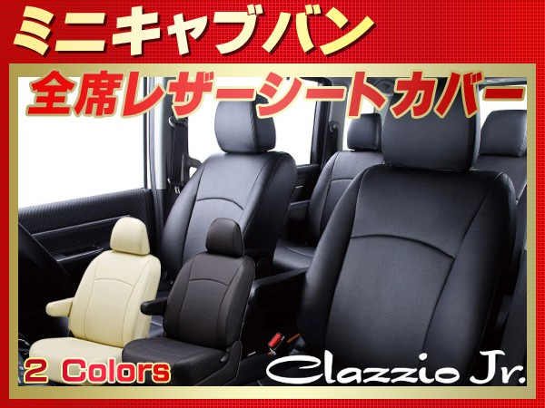 革調シートカバーミニキャブバンDS64V 車種別専用 車シートカバー Jr._画像1