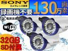 【1年保証】 【SDカード32GB搭載】 HD高画質1円開始Vcam01 防犯カメラ ワイヤレス監視カメラ 【3台セット】 防水/防塵 動体検知