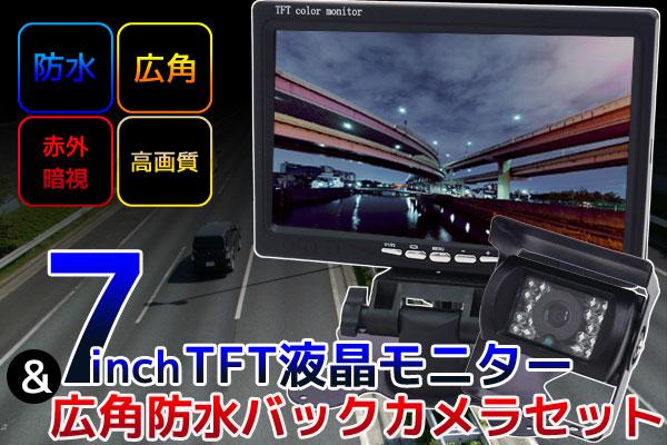○24V専用 7インチTFT液晶モニター&広角バックカメラセット 11