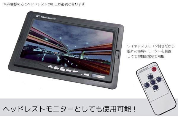 ○24V専用 7インチTFT液晶モニター&広角バックカメラセット 11_画像3