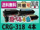 送料無料 CRG-318 選べる4本セット Canon リサ