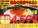 【一部送料無料】福島県中通り産ミルキークイーン白米10Kg