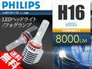 LEDヘッドライト/フォグランプ H16 計8000lm フ