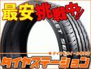 【最安値挑戦中!】 MONSTA TYRES STREET