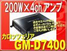 カロッツェリア・200W*4chアンプ■GM-D7400