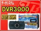 データーシステム・ドライブレコーダー■DVR3000