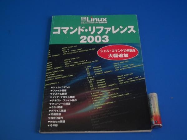 ★2003年 コマンド・リファレンス 日経Linux  シェル・コマンド解説_画像1
