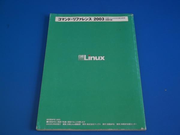 ★2003年 コマンド・リファレンス 日経Linux  シェル・コマンド解説_画像2