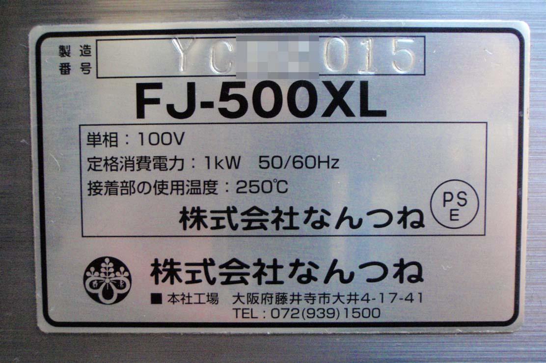 ◆デモ機レベルの極上品!なんつね卓上型真空包装機 FJ-500XL 使用極僅か!◆_画像9