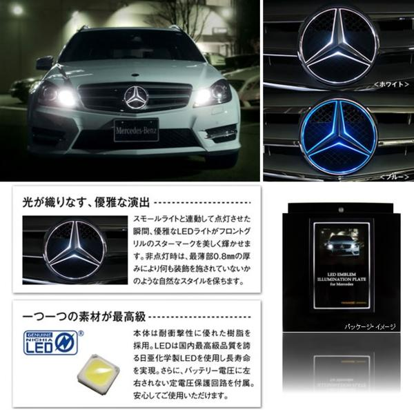 【M's】W204 W245 R172 W166/純正 LED フロントスターマーク 白//5750-0010 57500010_画像2