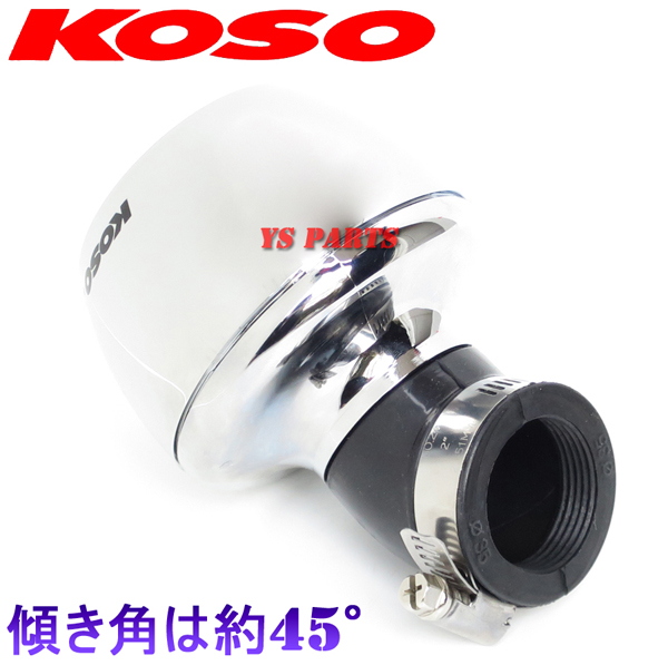 【正規品】KOSOタービンフィルター35mm銀橙[マニホールド角度:45度]ジョグスポーツ2JAチャンプRS/エクセルチャンプCXボクスンBW'S50(3AA)_画像3