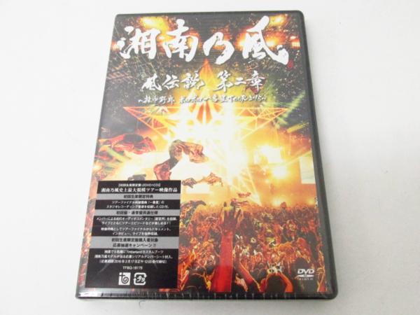 湘南乃風 風伝説第二章 DVD 未開封≡8199 ライブグッズの画像