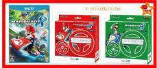 【新品】3点WiiUマリオカート8+マリオハンドル+ルイージハンドル