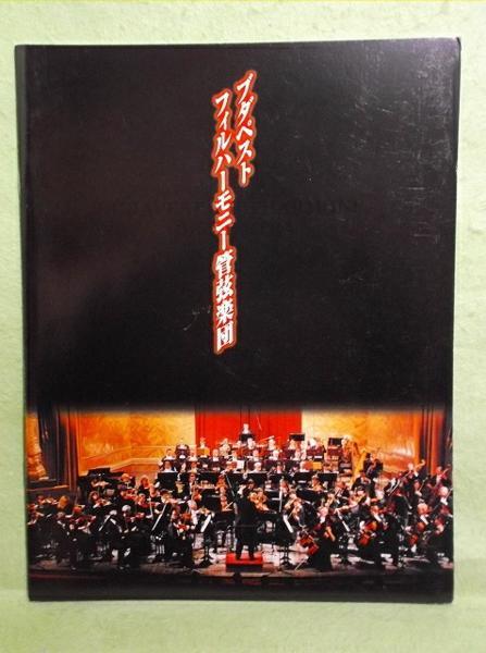 A-2【パンフ】ブダペスト フィルハーモニー管弦楽団 1998