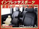 GP   GP2/GP3/GP6/GP7  Impreza Sport  Чехлы для сидений  Jr.  центр  перфорация  Спецификация PVC кожа