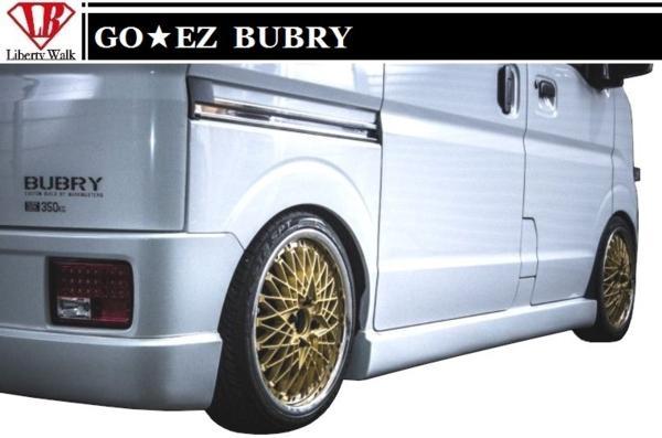 【M's】エブリィ DA17 バン・ワゴン サイド ステップ GO EZ BUBRY エアロ/Liberty Walk スズキ SUZUKI EVRY 17 エブリイ エブリー LB_画像3