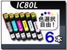 送料込 色選択可 エプソン用 互換インク IC6CL80L 6本セット