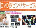 ■ダビング専門■保証付■8ミリ(video8・Hi8・digital8)→DVD